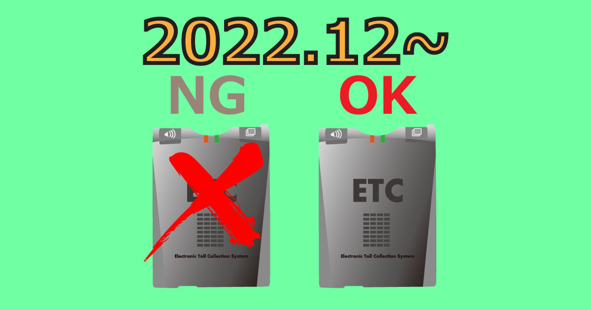 ETC メイン画像